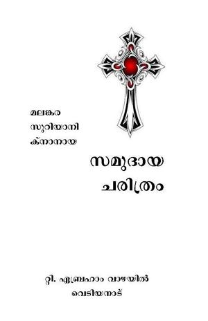 History of Malankara Syrian Knanaya Community by T. Abraham Vazhayil