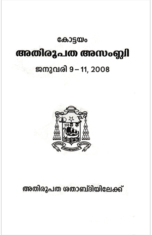 Documents of Eparchial Assembly 2008