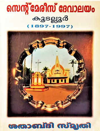 Centenary Souvenir of St. Mary's Church, Koodalloor 1897-1997