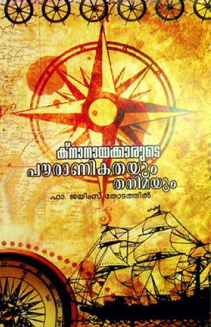 Knanayakkarute Pauranikathayum Thanimayum