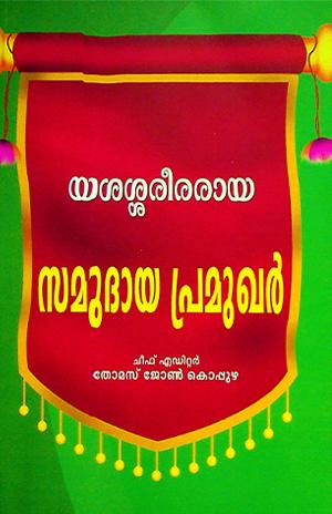 Prominent Community Leaders Edited by Thomas John Koppuzha