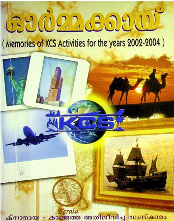 Chicago Knanaya Catholic Society (KCS) 2002 -2004