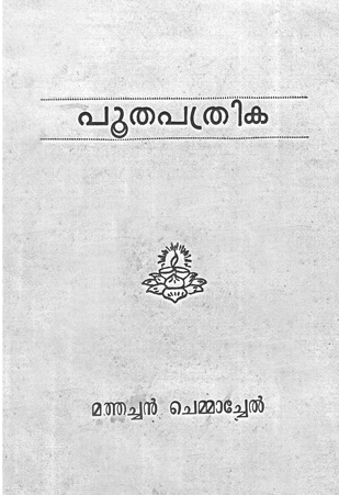 Poothathil Family History by Mathachan Chemmachel