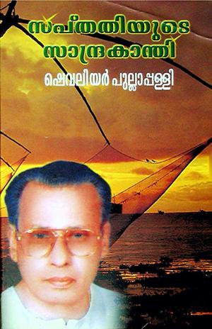Pullappally Shev. P.M. John sapthathiyude saanthrakaanthi shevaliyar pullappally