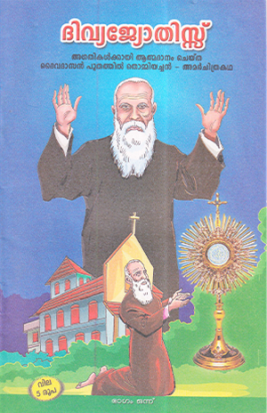 Fr. Thomas Poothathil, Pictorial story Part One