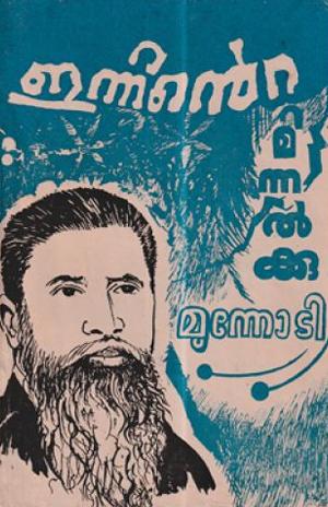 Biography of Fr. Thomas Poothathil
