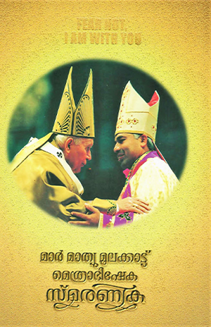 Episcopal Consecration and Reception Souvenir of Mar Mathew Moolakkatt
