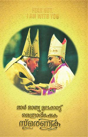 Episcopal Consecration and Reception Souvenir of Mar Mathew Moolakkatt