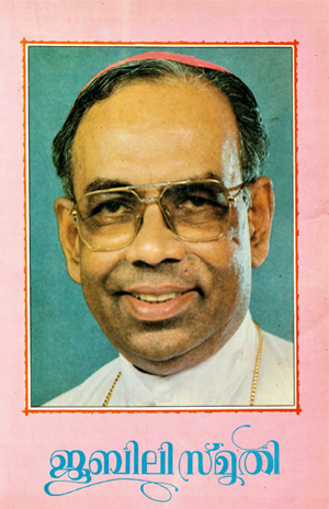 Episcopal Silver Jubilee Souvenir of Mar Kuriakose Kunnacherry