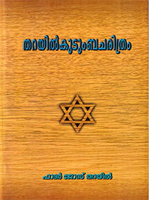 Tharayil Kudumbam (Palathuruthu)