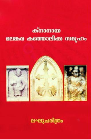 Knanaya Malankara Catholics Short History