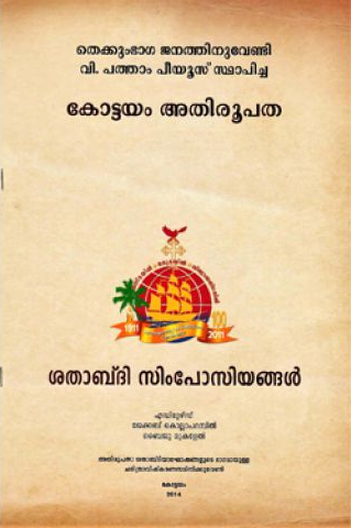 Articles and Resources on the Knanaya Community presented in symposiums held in 2011 during the centenary year of the Archeparchy of Kottayam