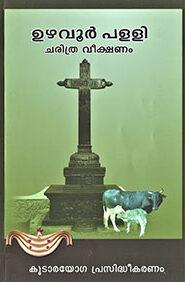 Uzhavoor Church History