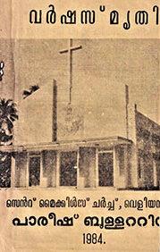 Veliyanad Church Varsha Smruthy