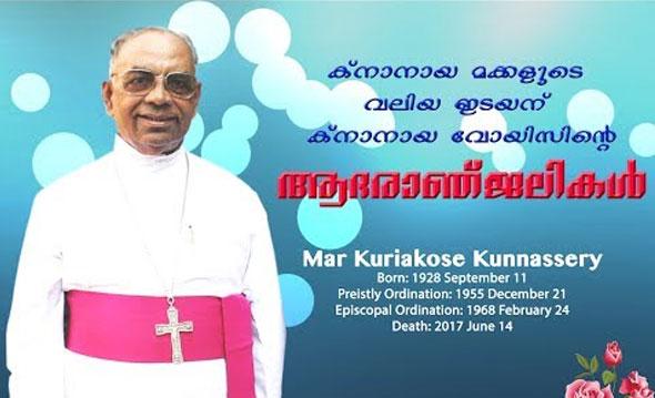 Funeral Service of Mar Kuriakose Kunnacherry Day one on June 16, 2017.