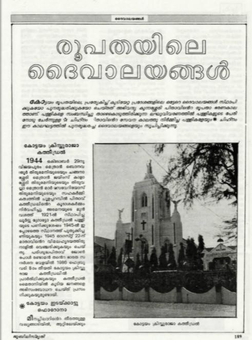 History of the Knanaya Catholic Churches in 1993