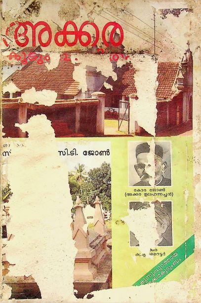 Akkara Family History