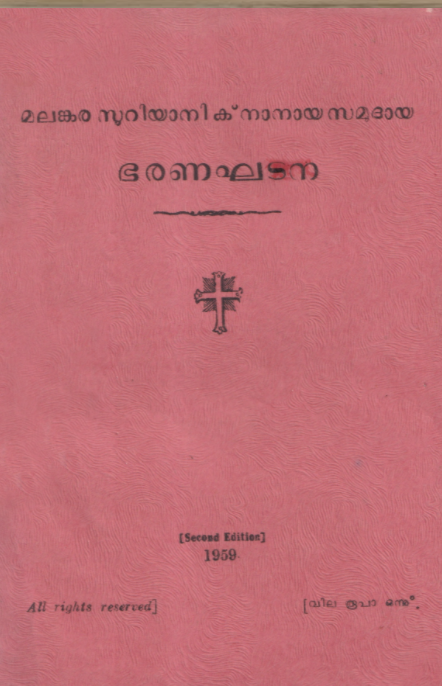 Constitution of the Malankara Syrian Knanaya Community 1959