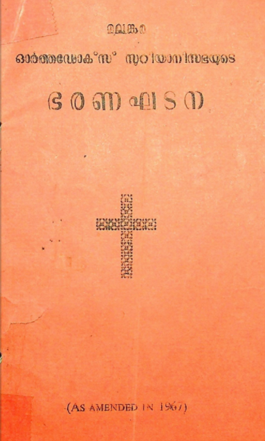 Constitution of the Malankara Orthodox Syrian Church as amended in 1967