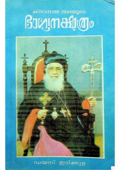 Biography of Abraham Mar Clemis