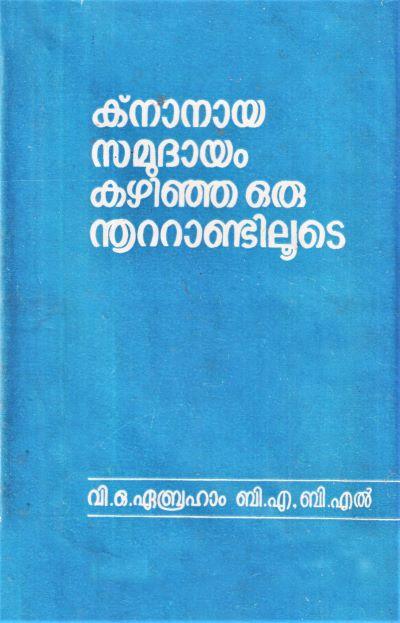 Knanaya Community During the Last Century by V.O. Abraham B.A.B.L.