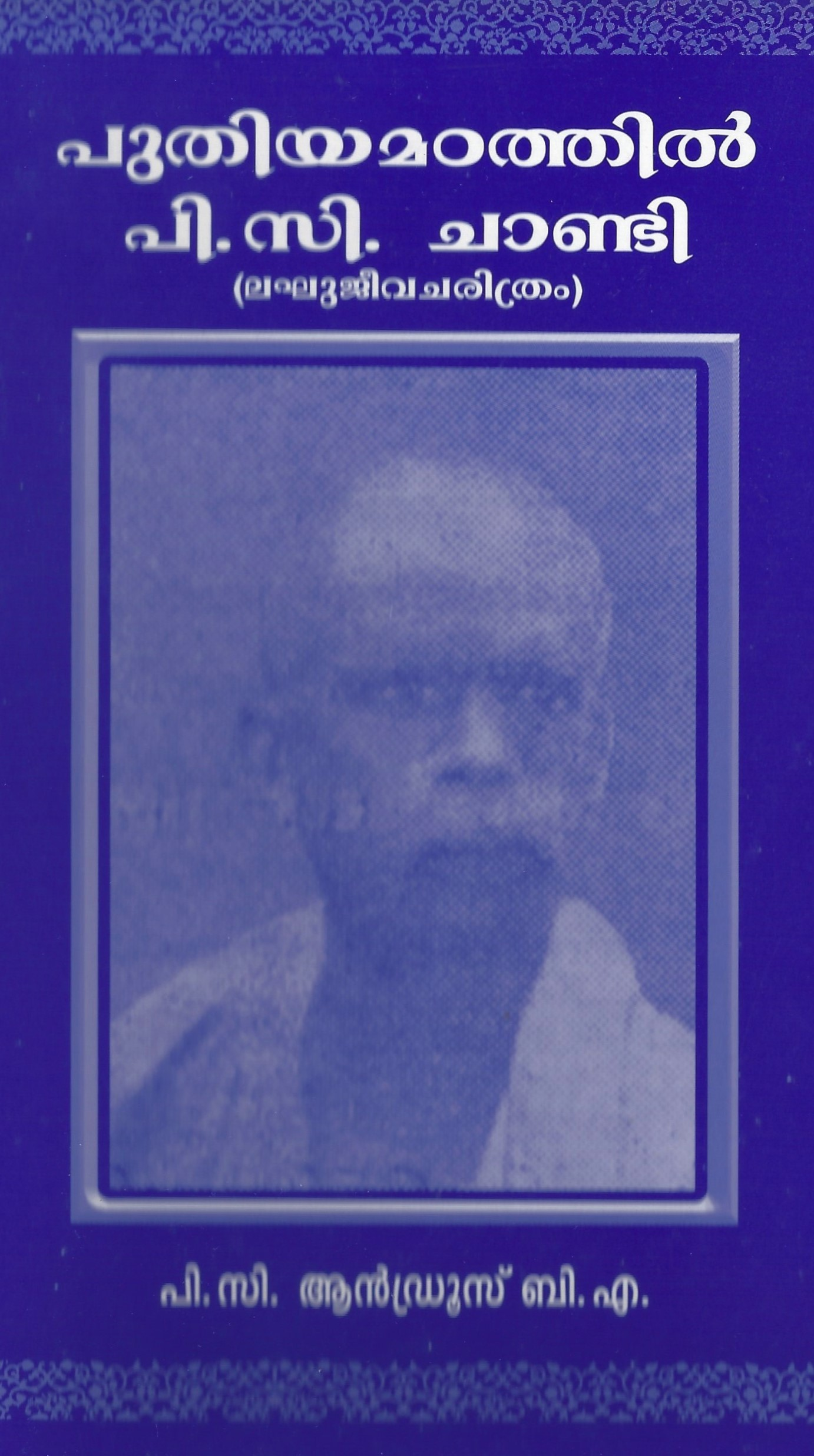 Puthiyamadathil P.C. Chandy (Short Biography)