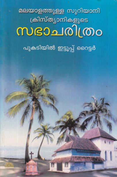 Church History of the Syrian Christians in Malaylam