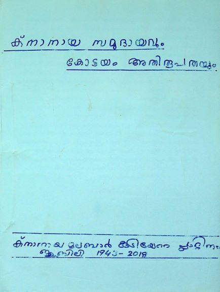 Knanaya Community and Kottayam Archdiocese