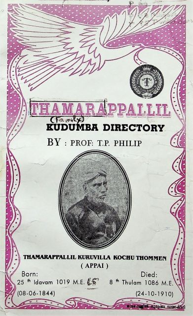 Thamarappallil Family Directory