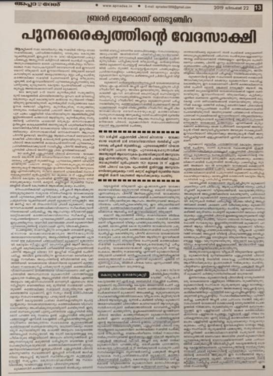 ബ്രദർ ലൂക്കോസ് നെടുഞ്ചിറ പുനരൈക്യത്തിന്റെ വേദസാക്ഷി