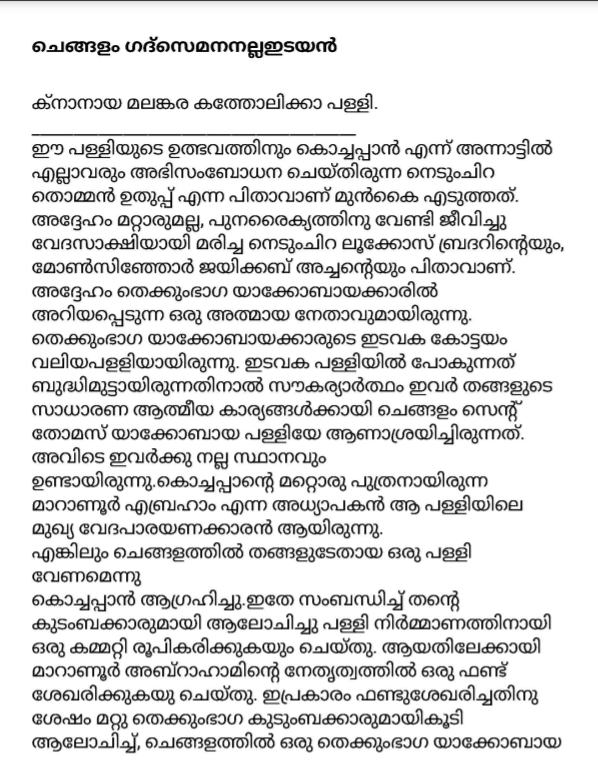 A short history of Chengalam Church