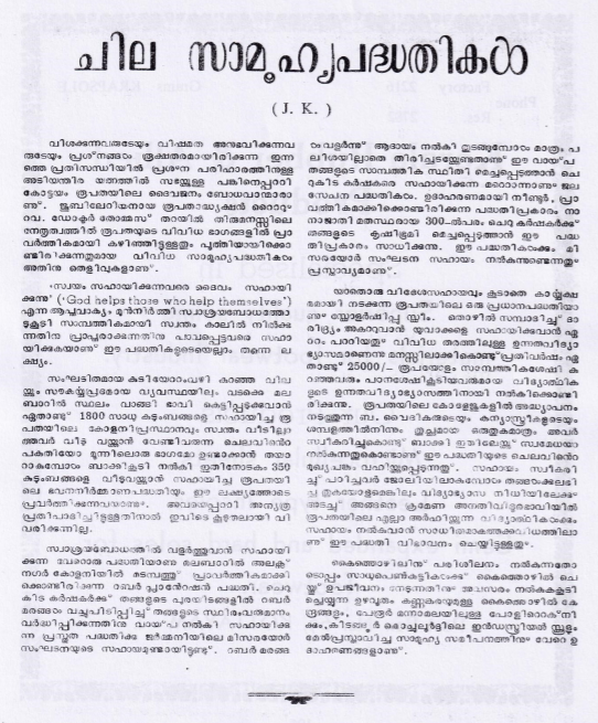 Social Service in the Diocese of Kottayam in 1970