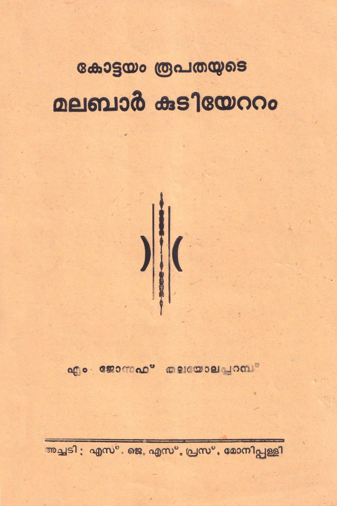 Malabar Migration of the Diocese of Kottayam (Poems)