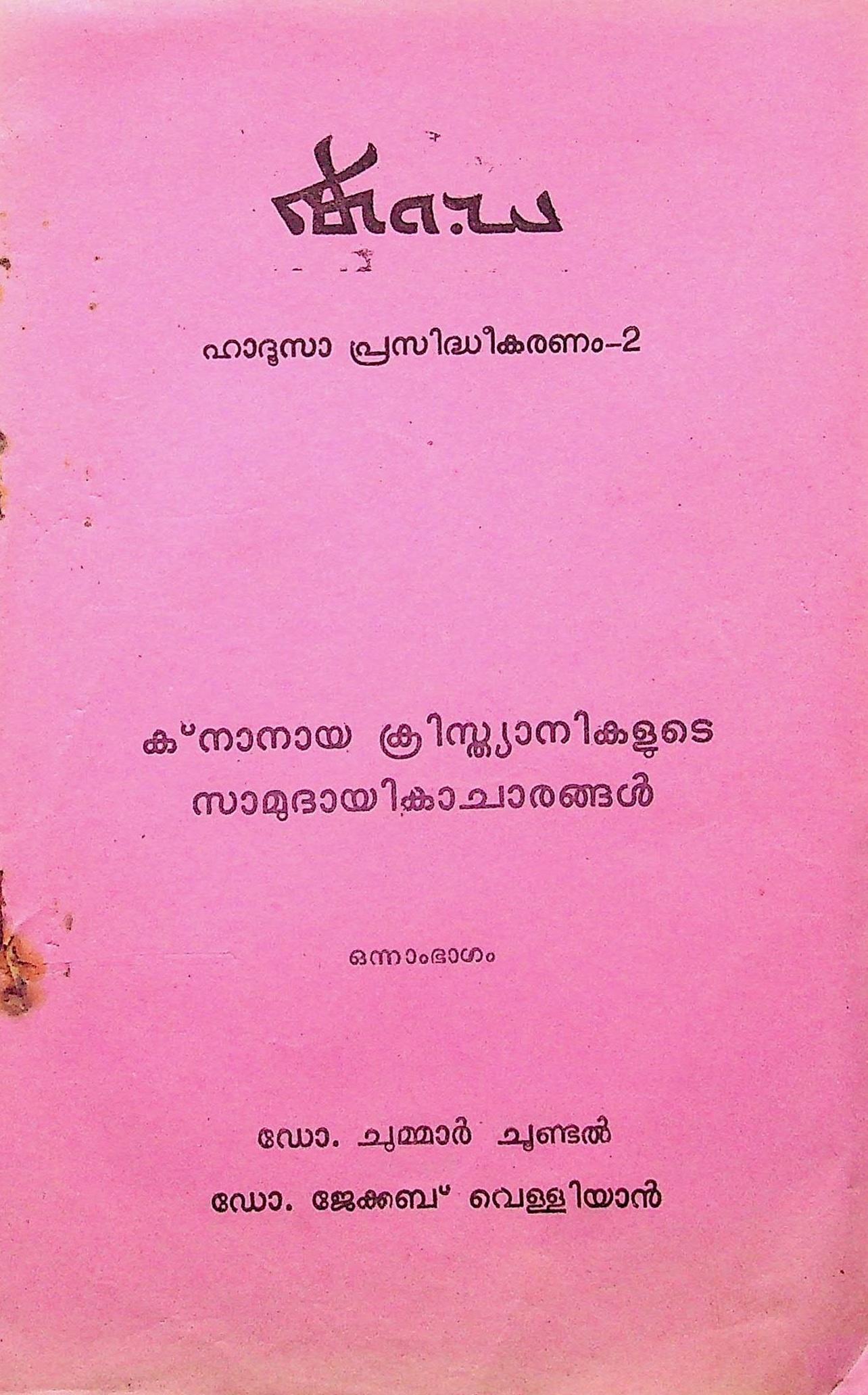 Communal Traditions of Knanaya Christians